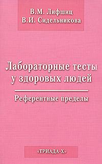 СИДЕЛЬНИКОВА В.И ЛИВШИЦ В.М САМОКОНТРОЛЬ И ЗДОРОВЬЕ СКАЧАТЬ БЕСПЛАТНО