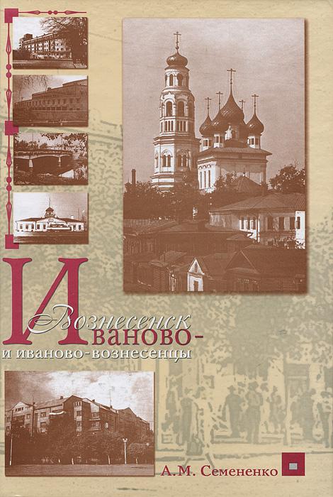 Иваново-вознесенск (иваново)