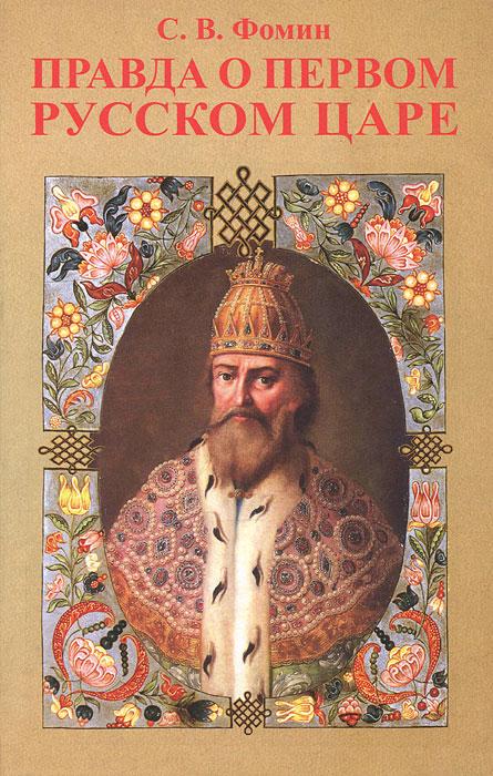 ПРАВДА О ПЕРВОМ РУССКОМ ЦАРЕ С В ФОМИН СКАЧАТЬ БЕСПЛАТНО