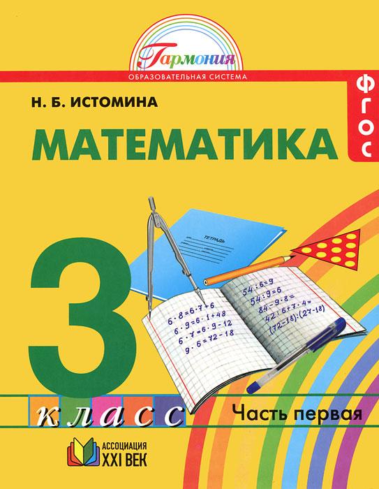 Гдз Математика Школе