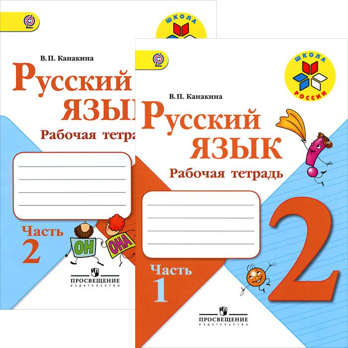 Гдз по русскому школа россии 3 класс 2 часть