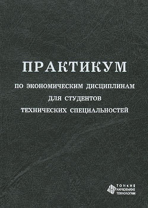 Иванов теории по решебник практикум экономической