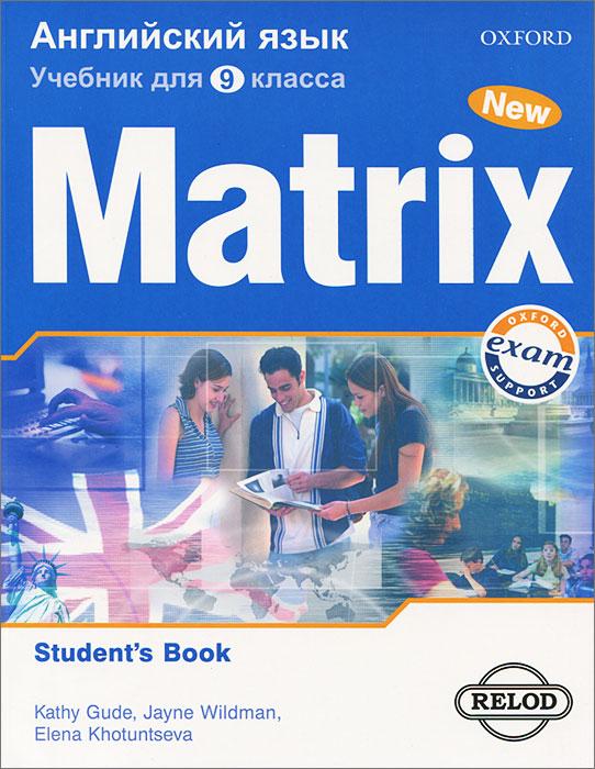 ГДЗ английский 8 класс New Matrix Workbook - где найти?