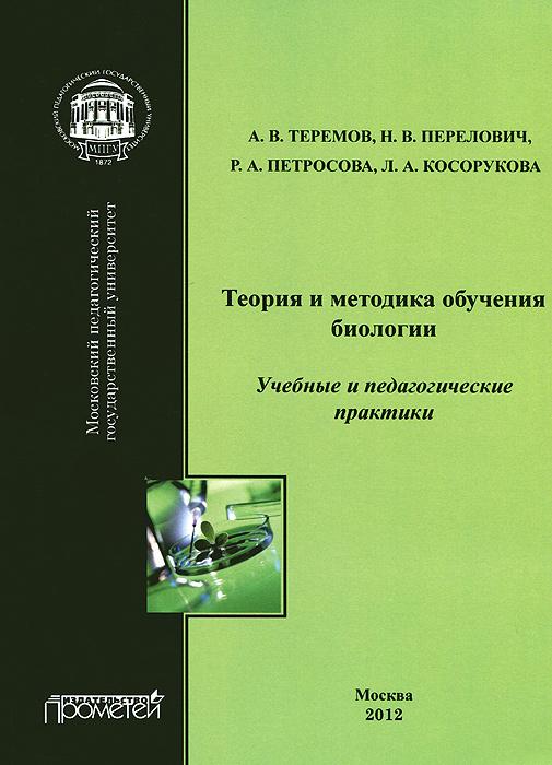 Шпаргалка теория биологии методика и обучения