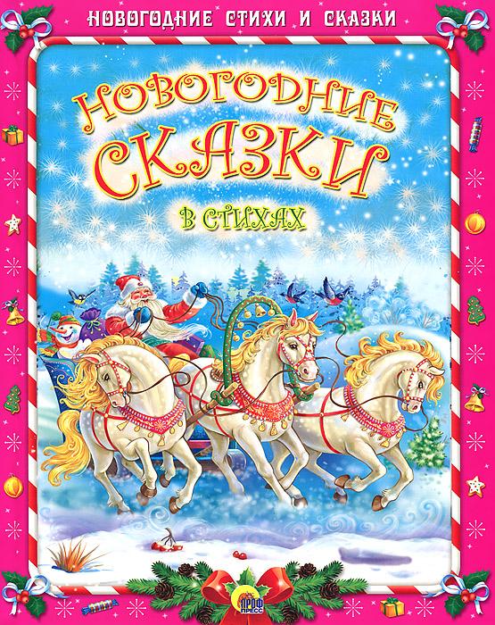 Сказочные новогоднее поздравление