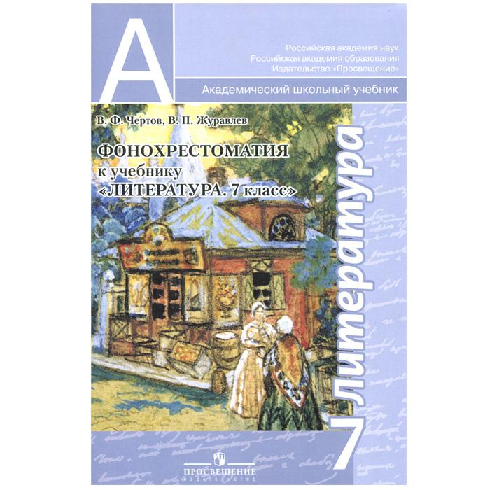 ГДЗ по литературе 6 класс рабочая тетрадь Ахмадуллина Р.Г.
