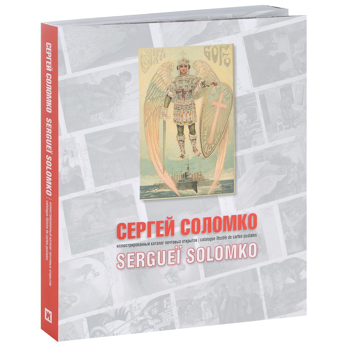 Издательство ришар иллюстрированный каталог почтовых открыток