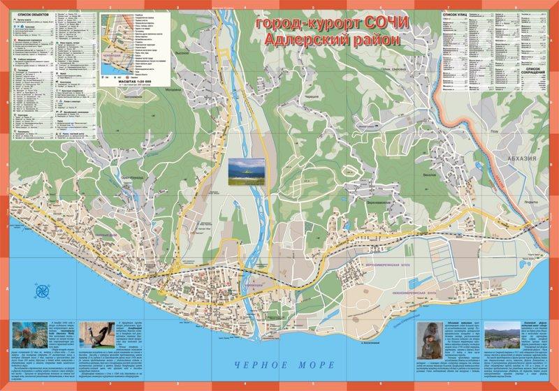 карта адлера в картинках район