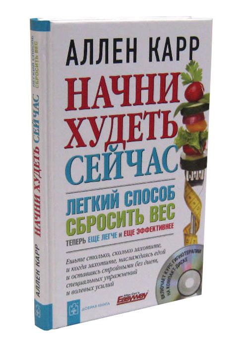 Книга лёгкий способ похудеть или как без труда иметь хорошую фигуру