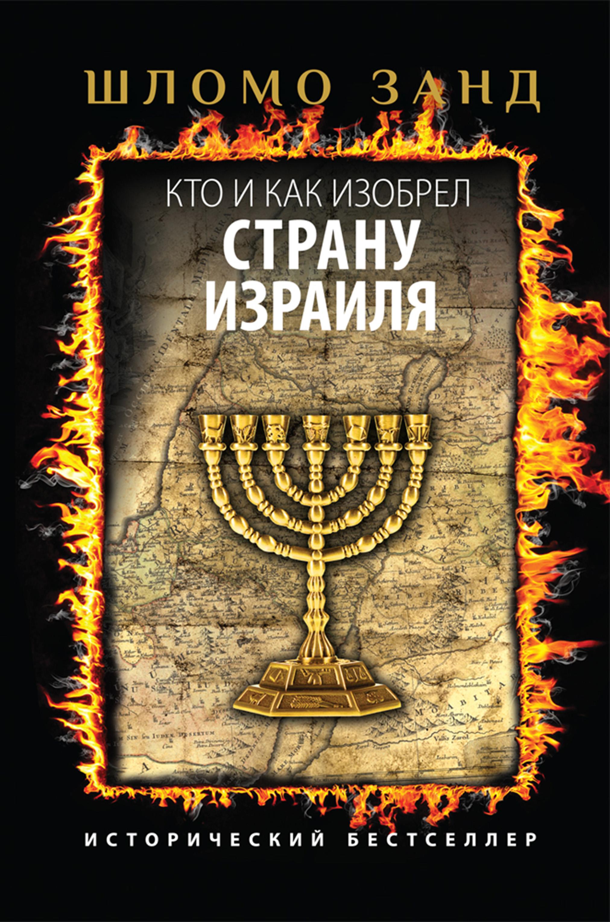 КНИГА ШЛОМО ЗАНД КТО И КАК ИЗОБРЕЛ ЕВРЕЙСКИЙ НАРОД СКАЧАТЬ БЕСПЛАТНО