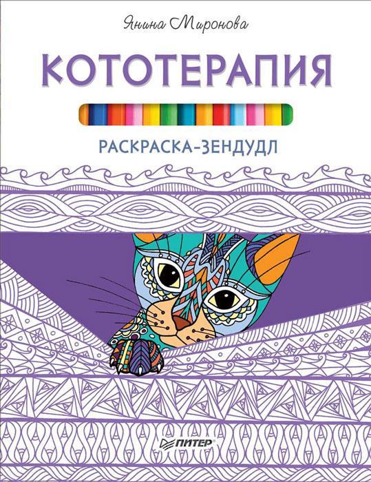 Книга раскраска антистресс кототерапия