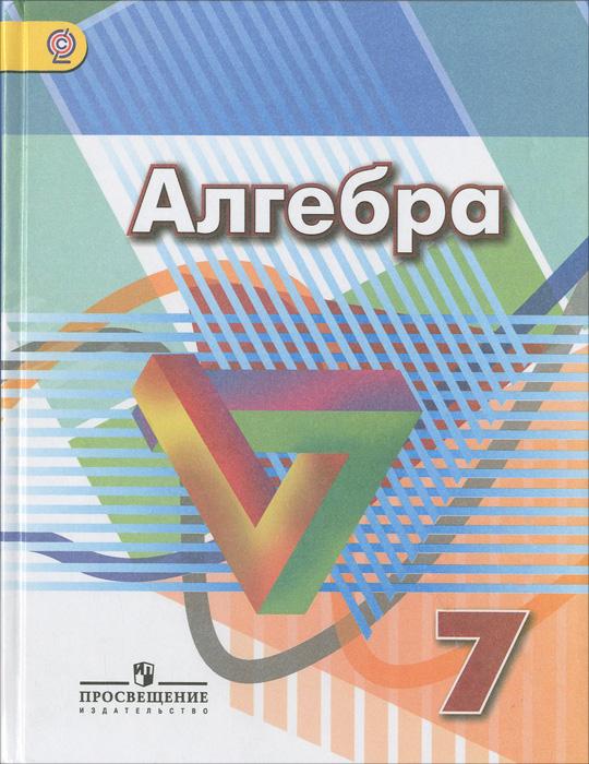7 учебника алгебре по решебник