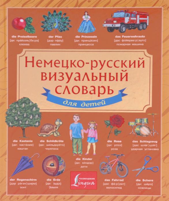 Словарь немецко русский в картинках