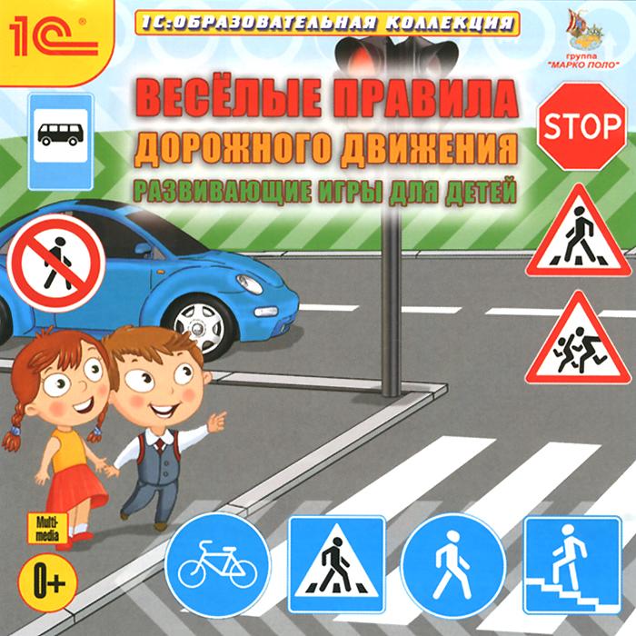 картинки правила дорожного движения