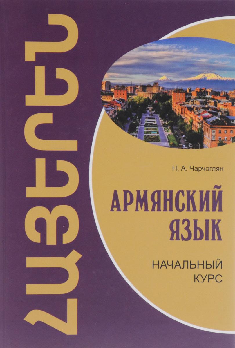 никак чари верч по армянский автор пальчиками