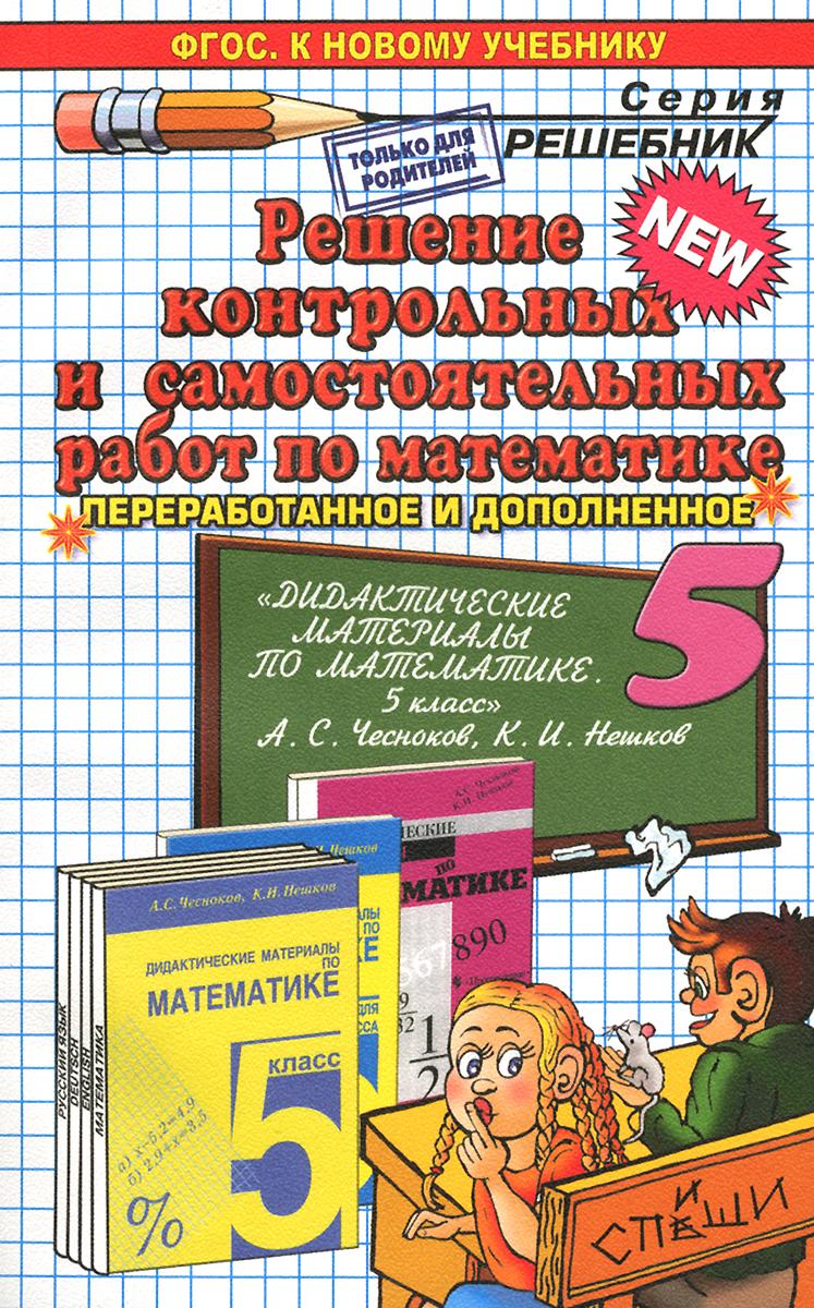 Решебник По 5 Классу По Математике Фгос