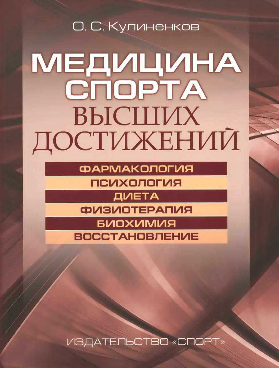 фармакология спорта2012 кулиненков
