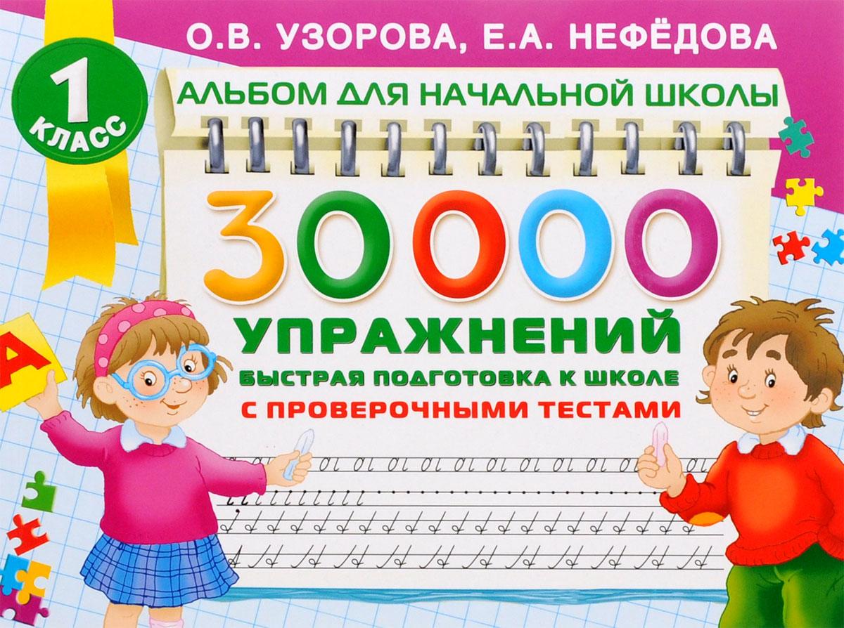 УЗОРОВА НЕФЁДОВА 3000 УПРАЖНЕНИЙ ДЛЯ ПОДГОТОВКИ К ШКОЛЕ СКАЧАТЬ БЕСПЛАТНО