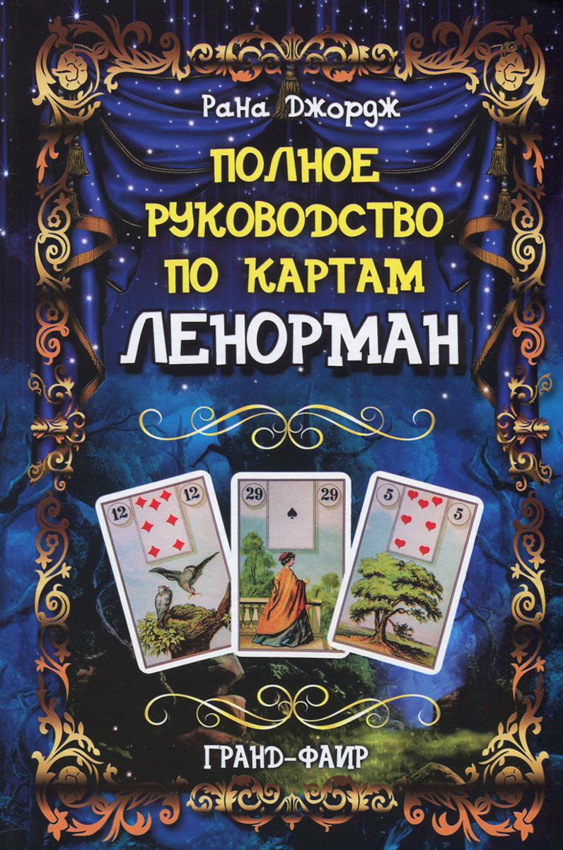 ЛЕНОРМАН КНИГИ СКАЧАТЬ БЕСПЛАТНО