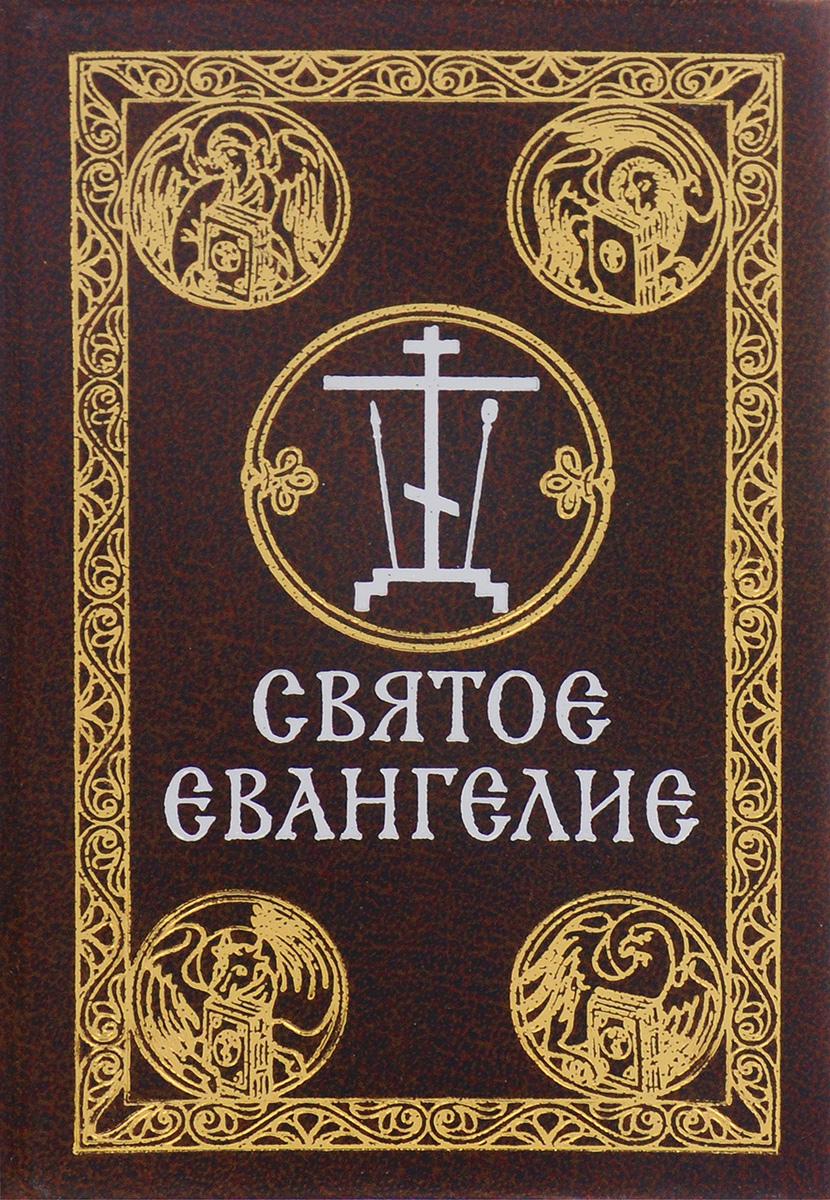 Новый завет евангелие от луки глава 1 патриархияru