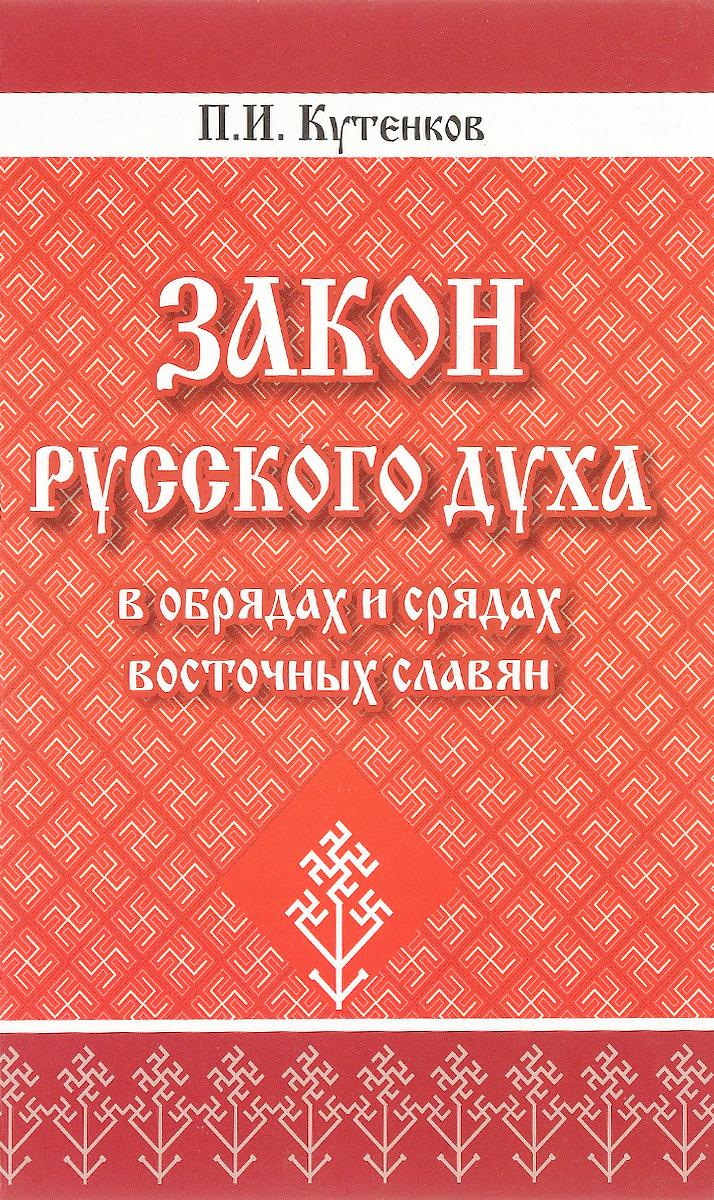 Собрание русских народных традиций праздников и обрядов
