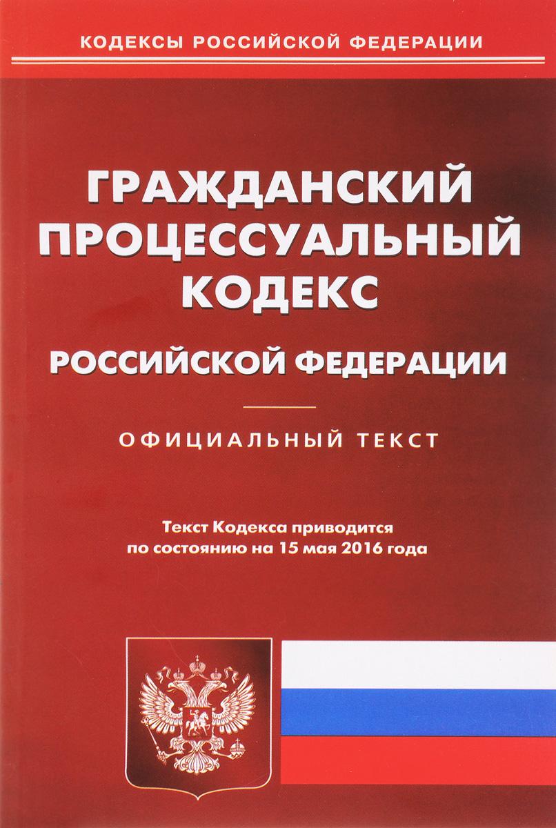 Картинки по гражданскому кодексу
