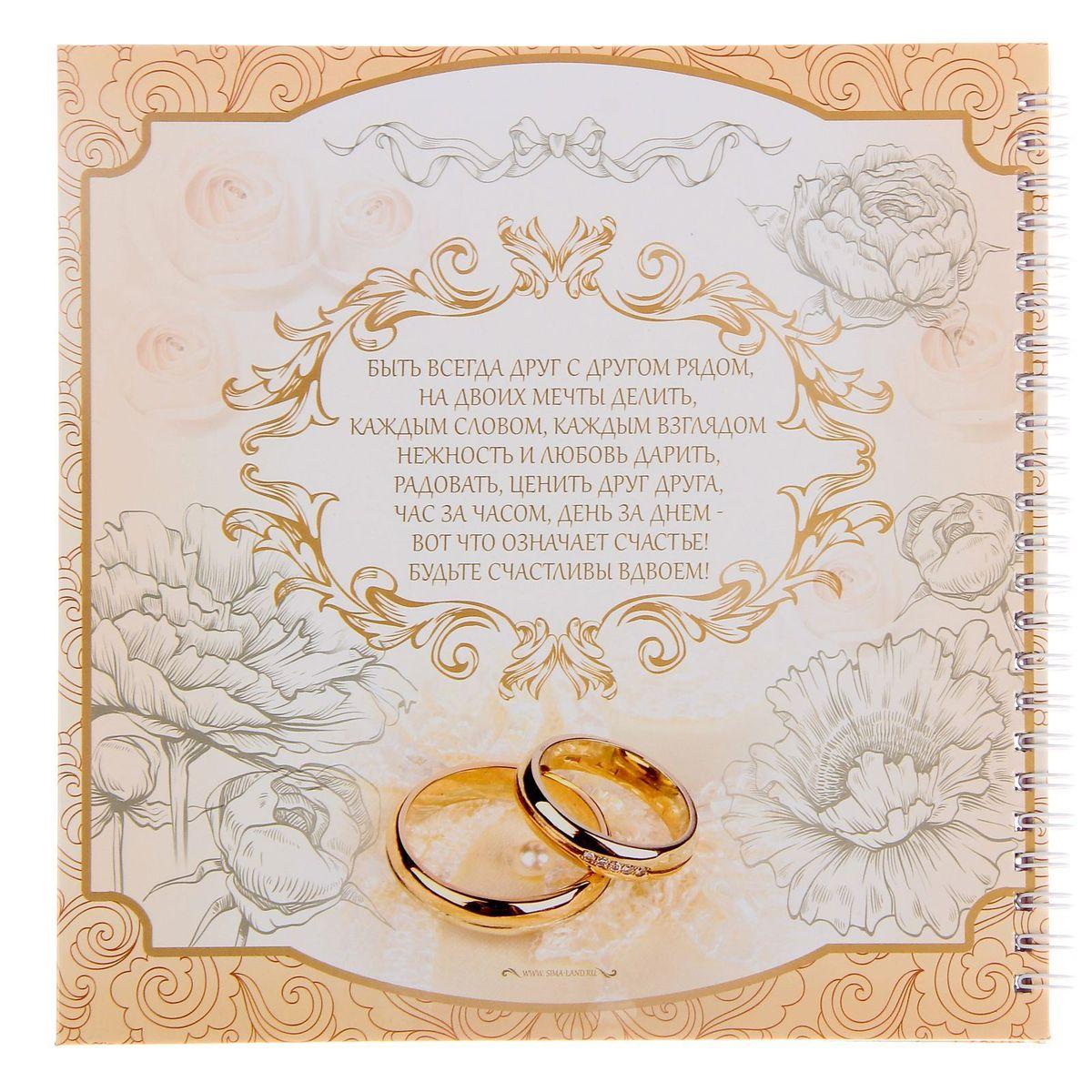 Очень красивое поздравление с днем свадьбы