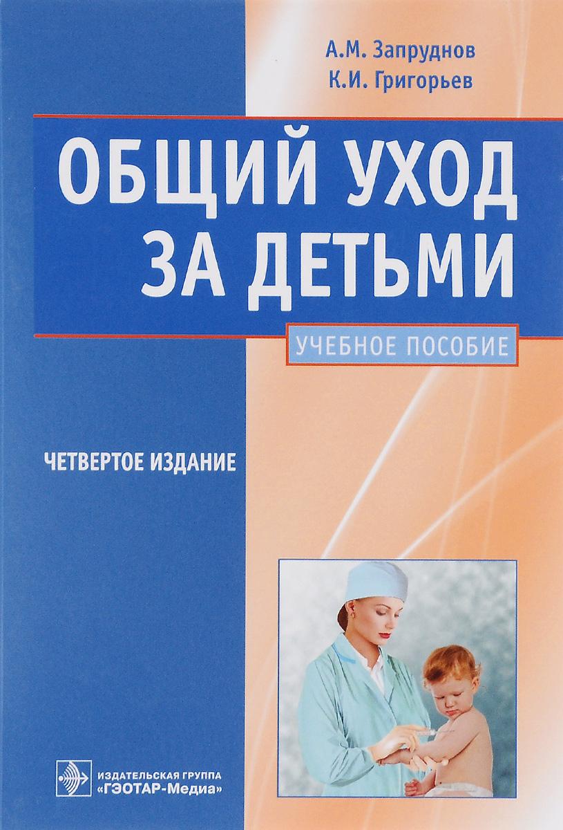Общий уход за детьми 4-е изд
