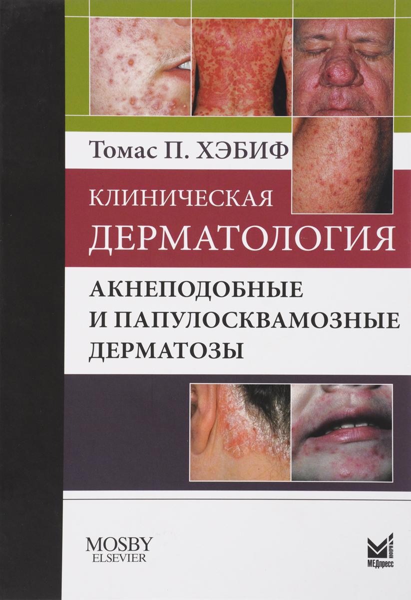 ищете справочник кожных заболеваний с фото любого дома