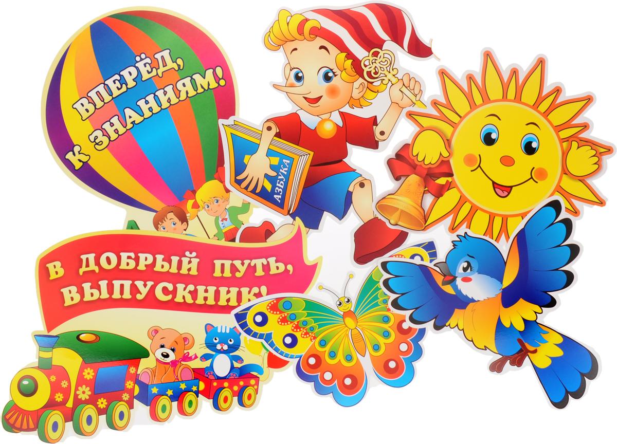 Картинка с выпускным детского сада