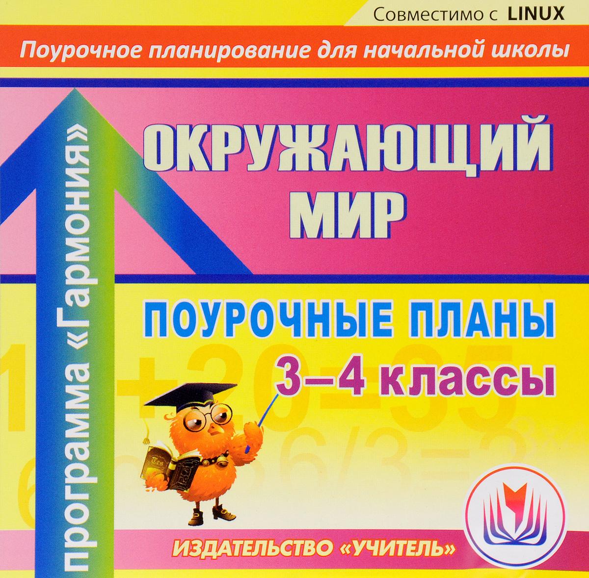 поурочные планы 4 класс школа россии фгос скачать бесплатно