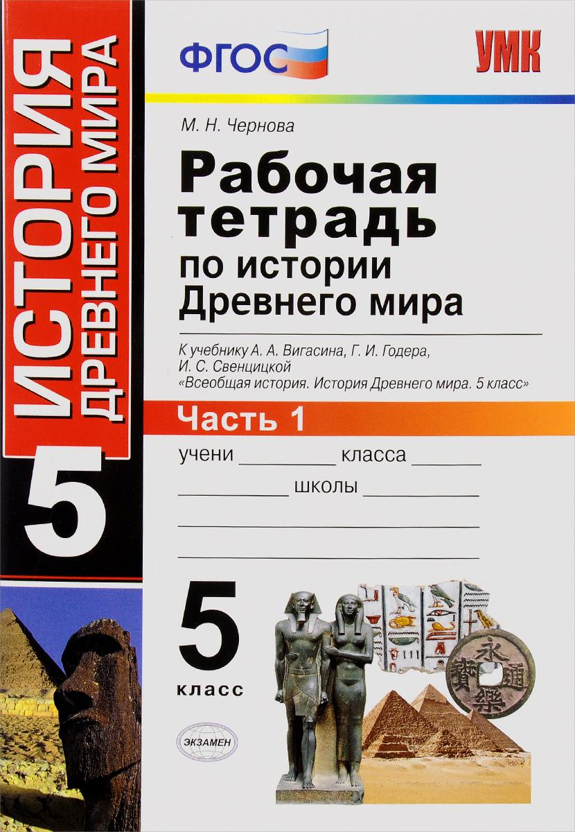 решебник по всеобщая история древнего мира 5 класс рабочая тетрадь