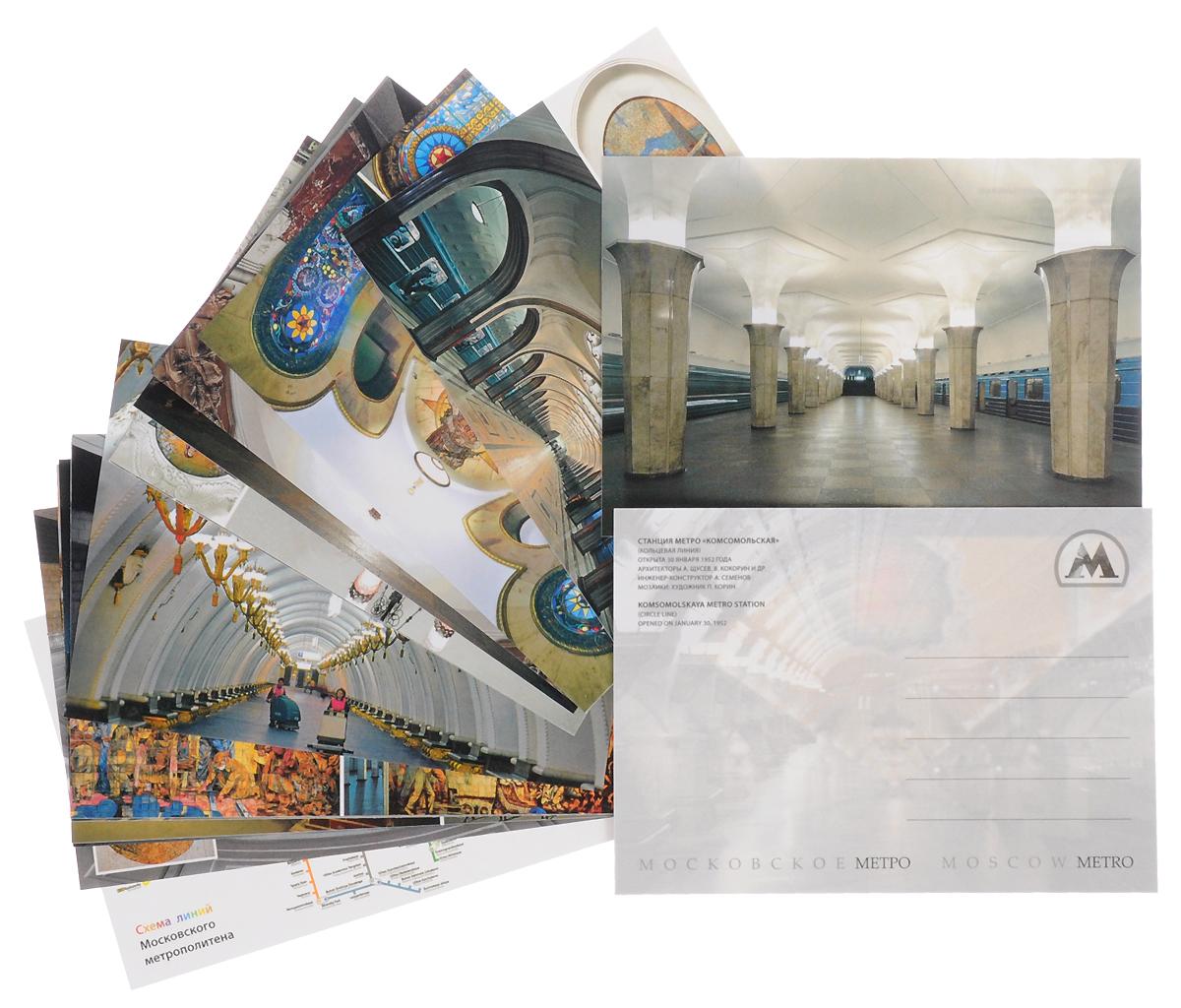 Лет, открытки метро москвы