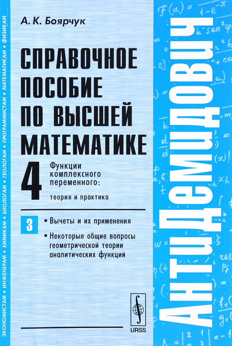 АНТИДЕМИДОВИЧ 3 PDF СКАЧАТЬ БЕСПЛАТНО