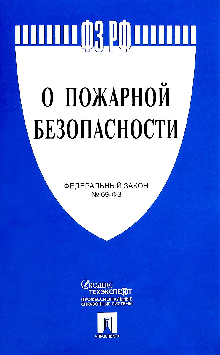КоАП РФ Статья 20.4. Нарушение требований пожарной