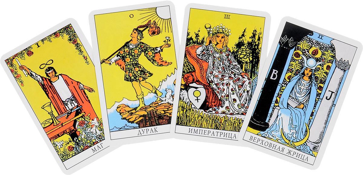 Картинки карт таро райдера уэйта, открытки летие