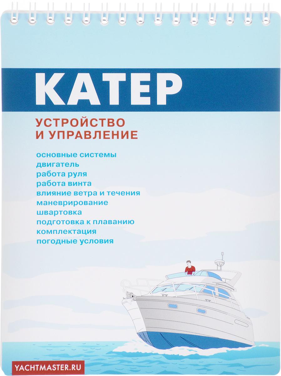 школа управления лодкой