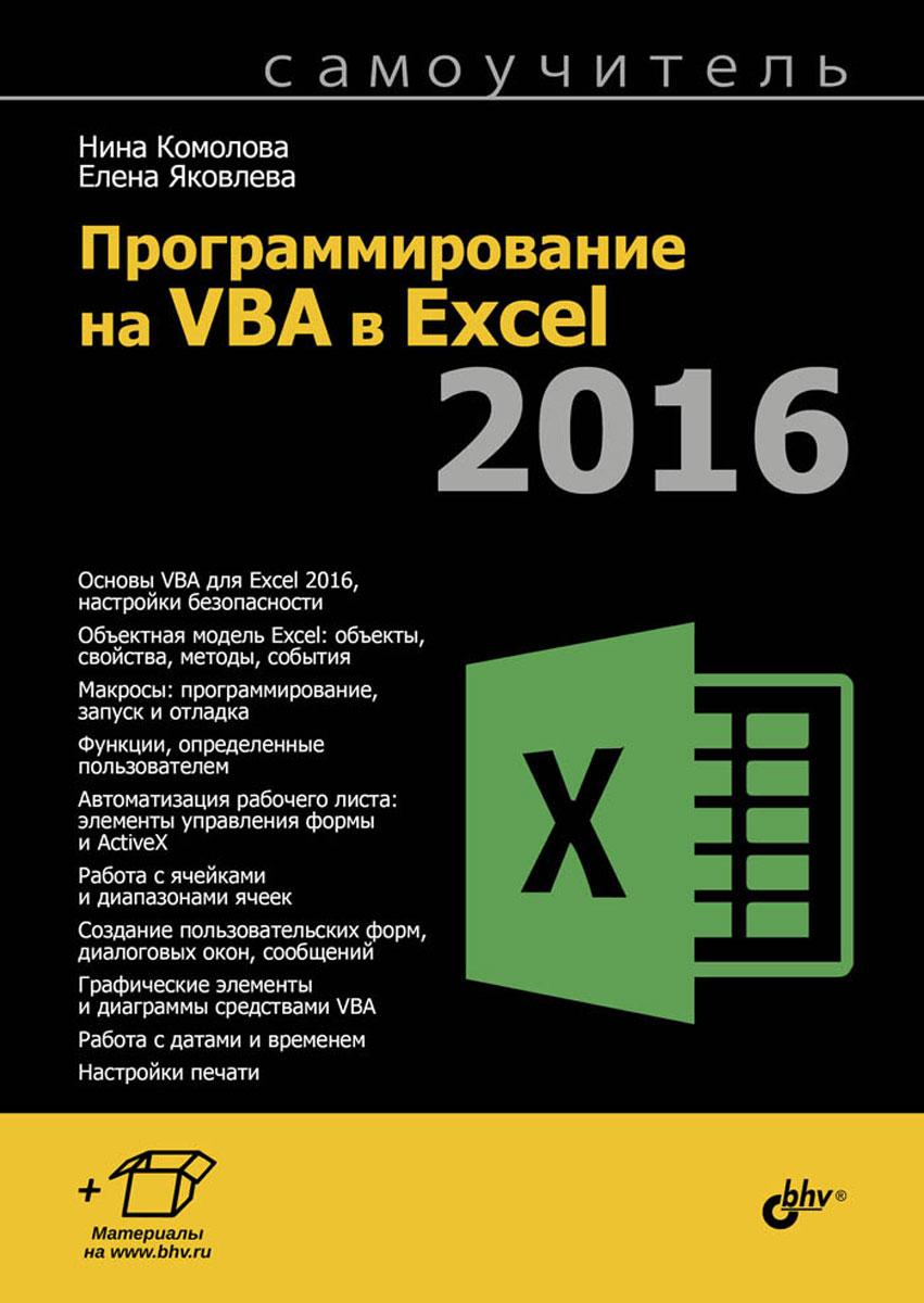 Excel 2007: эффективный самоучитель + справочник пользователя мягкая обложка 233x163x17 см 400 стр