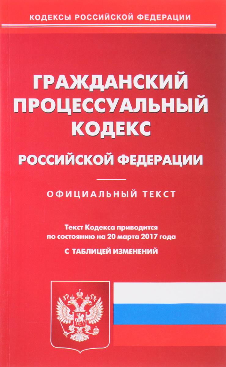 Алименты части гражданский кодекс распространялись