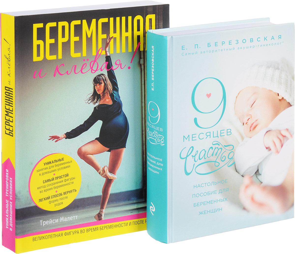 Полезные подарки для беременных 80