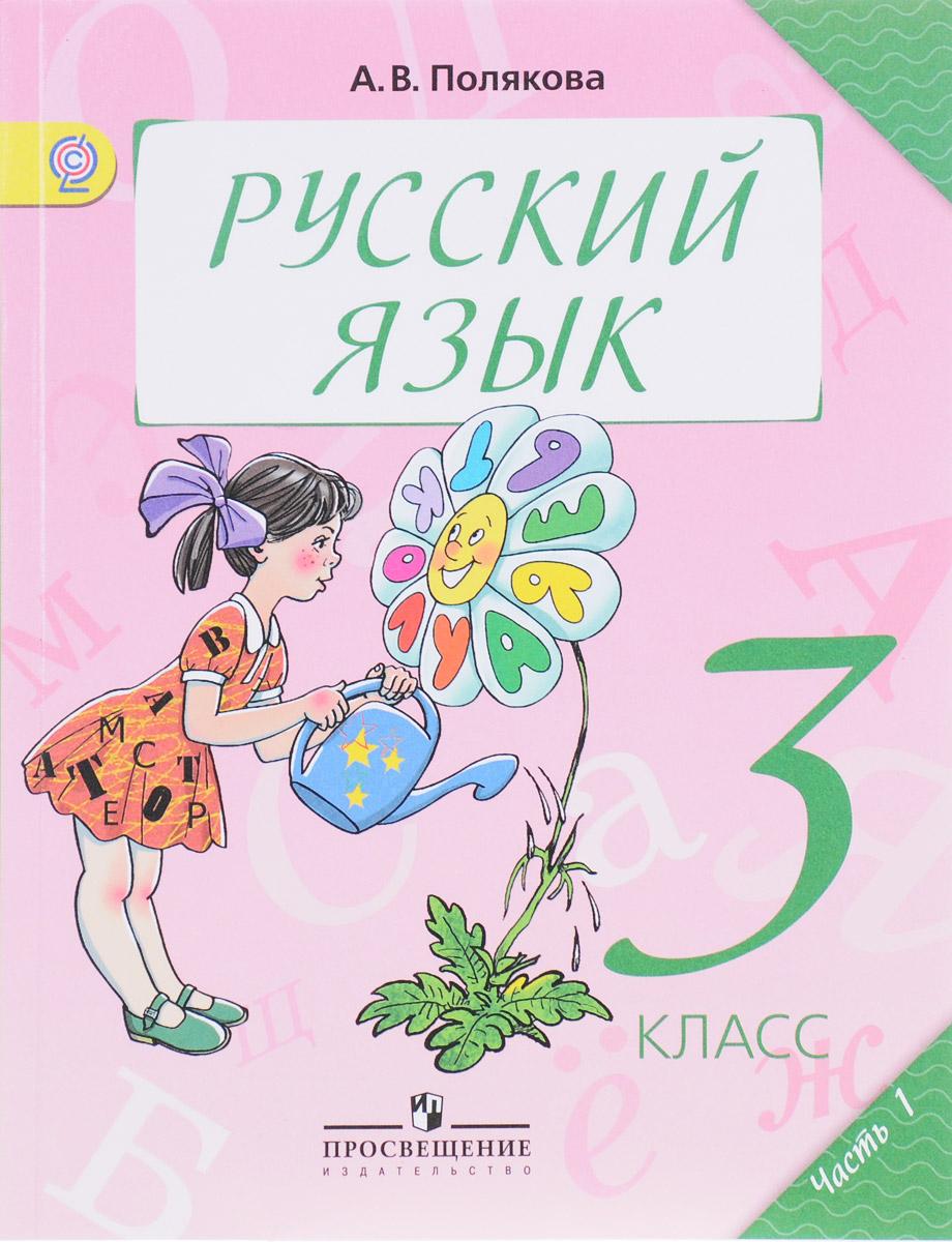 Русский язык канаева 4 класс гдз