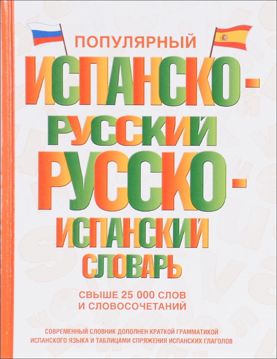 Русско испанский словарь в картинках