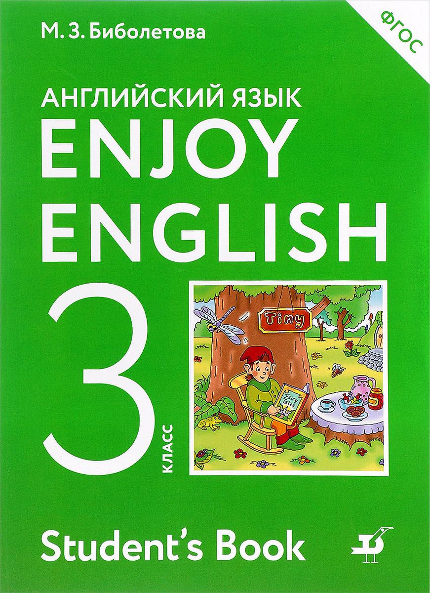 Учебник Английский С Удовольствием 3 Класс Решебник