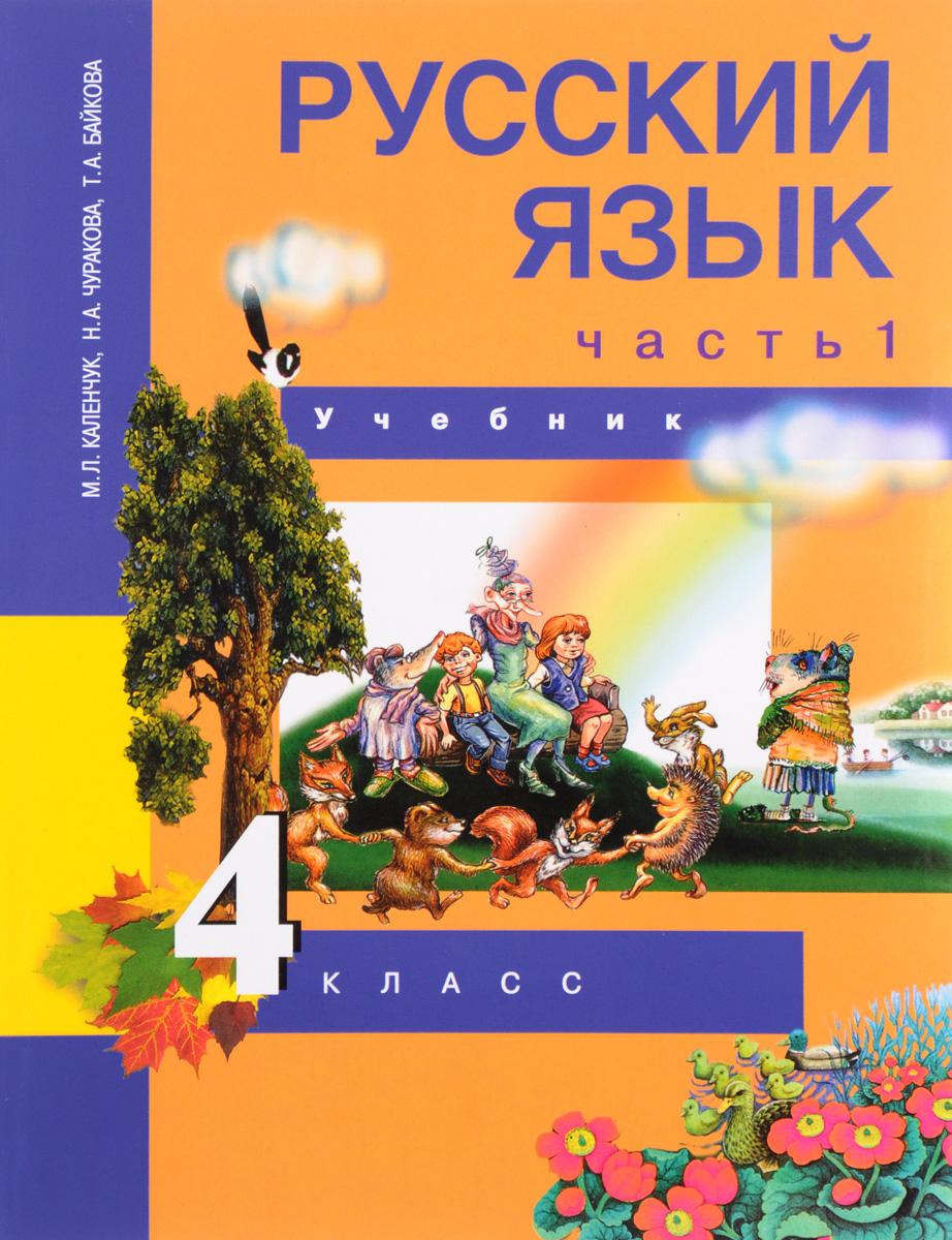 каленчук решебник язык русский