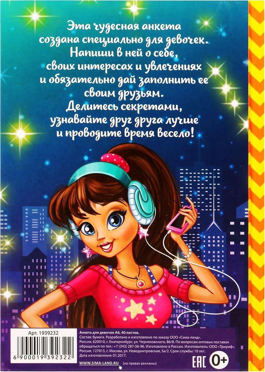 1000.руб анкета девушки от