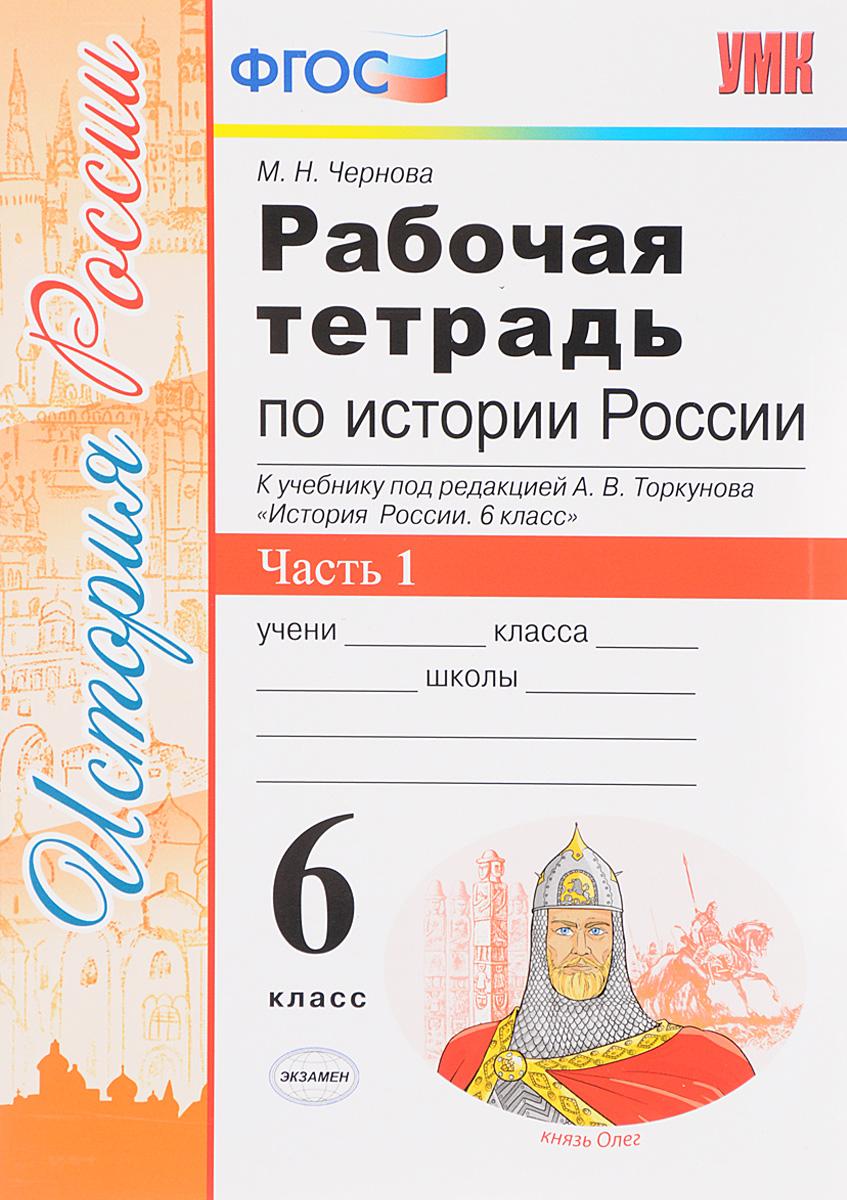 6 руси класс история учебник гдз