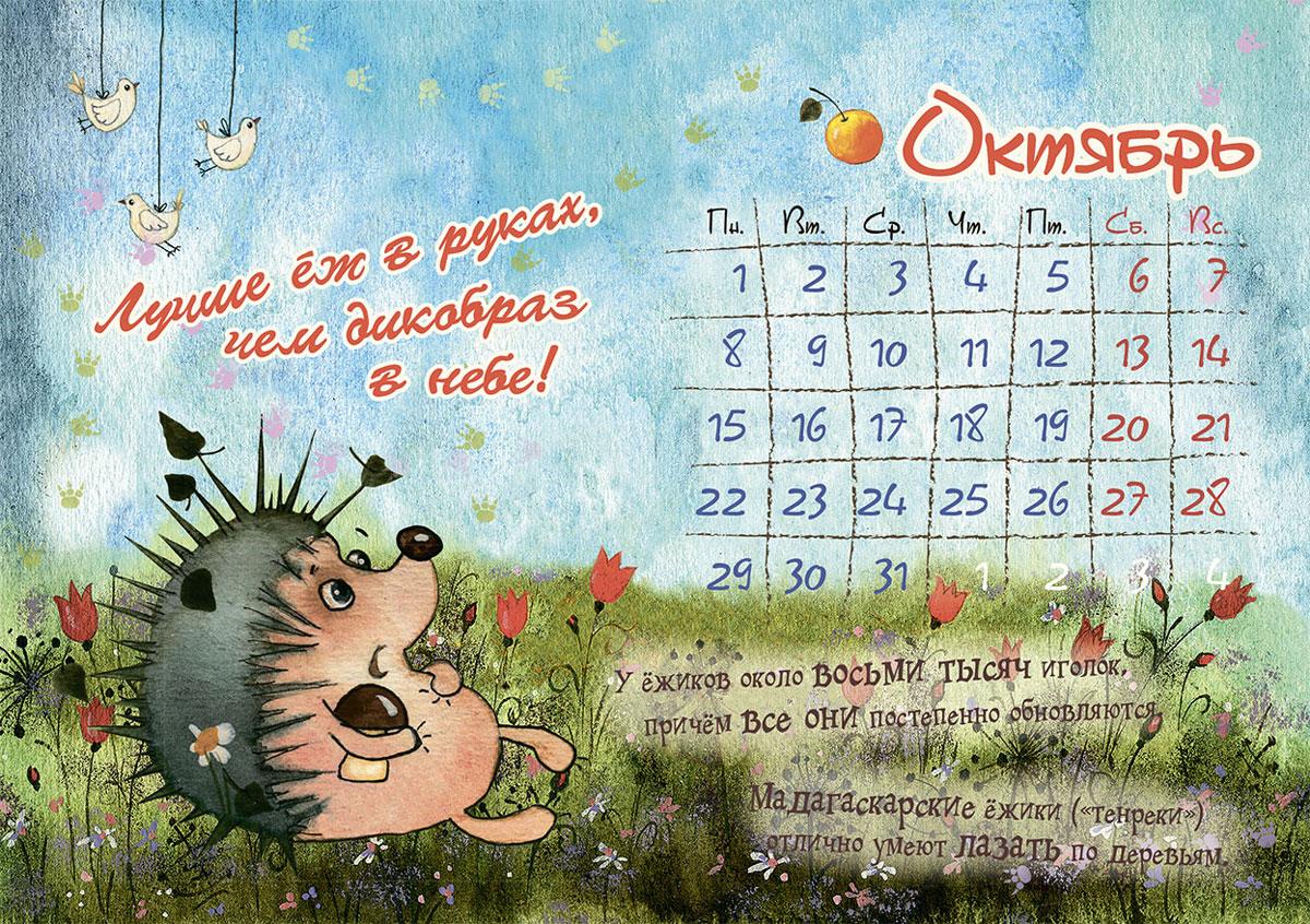 Календари прикольные фото
