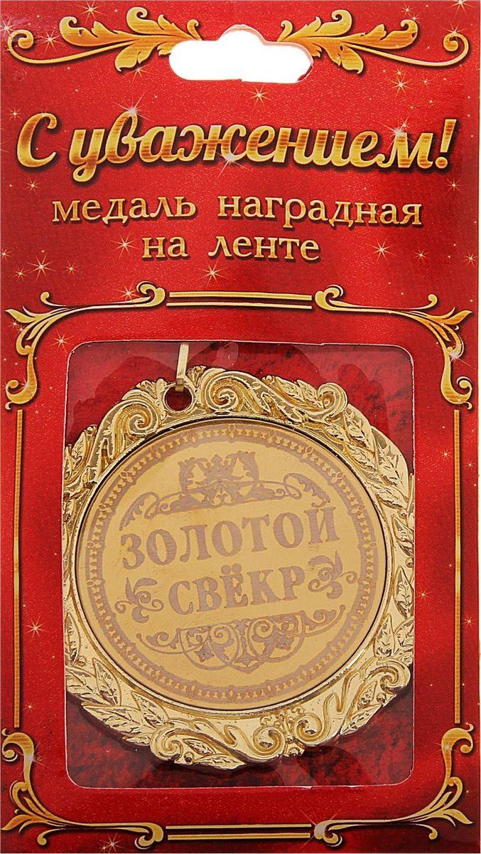 Медаль в подарочной открытке золотой свекр
