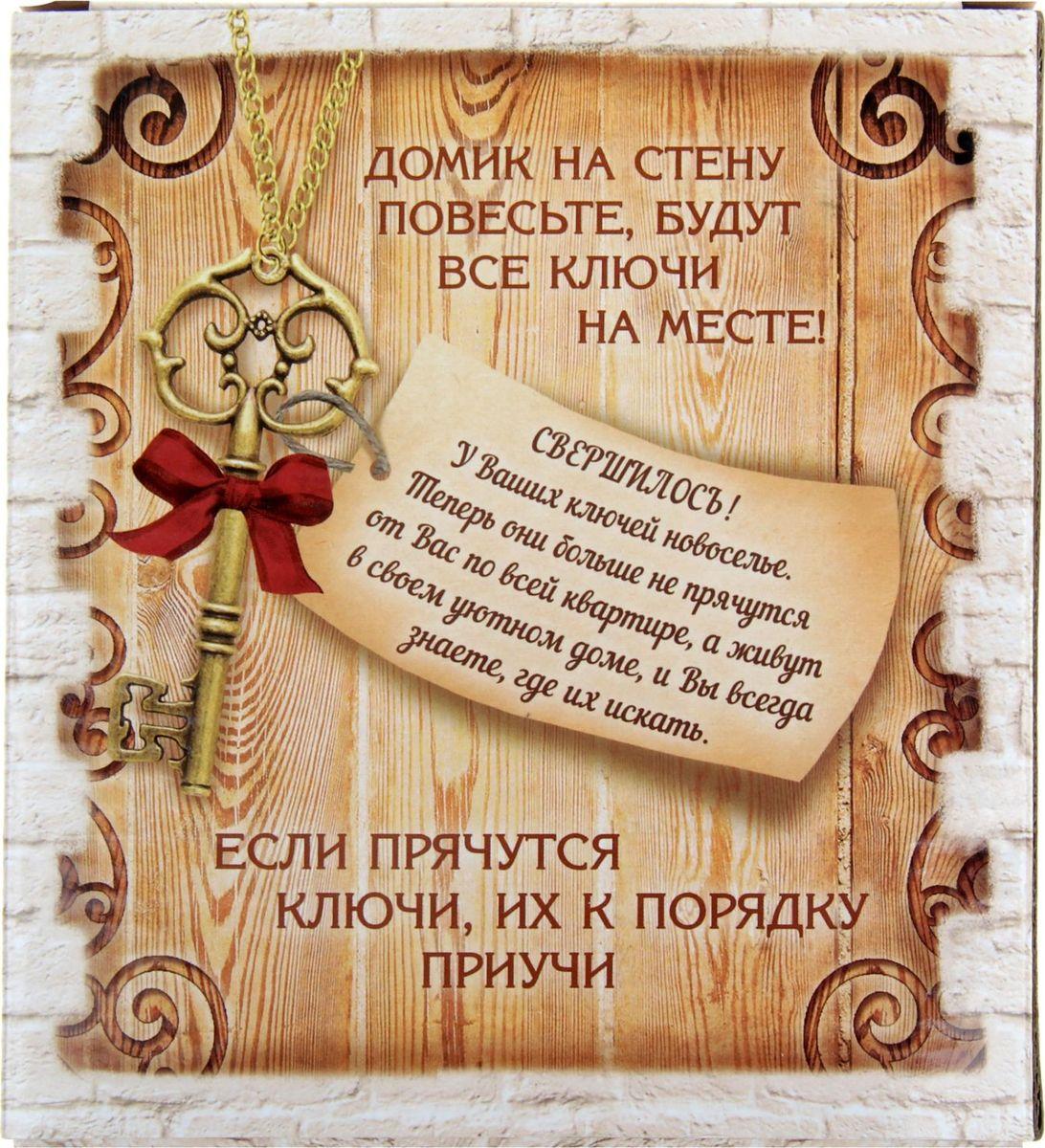 Поздравление к подарку ключ