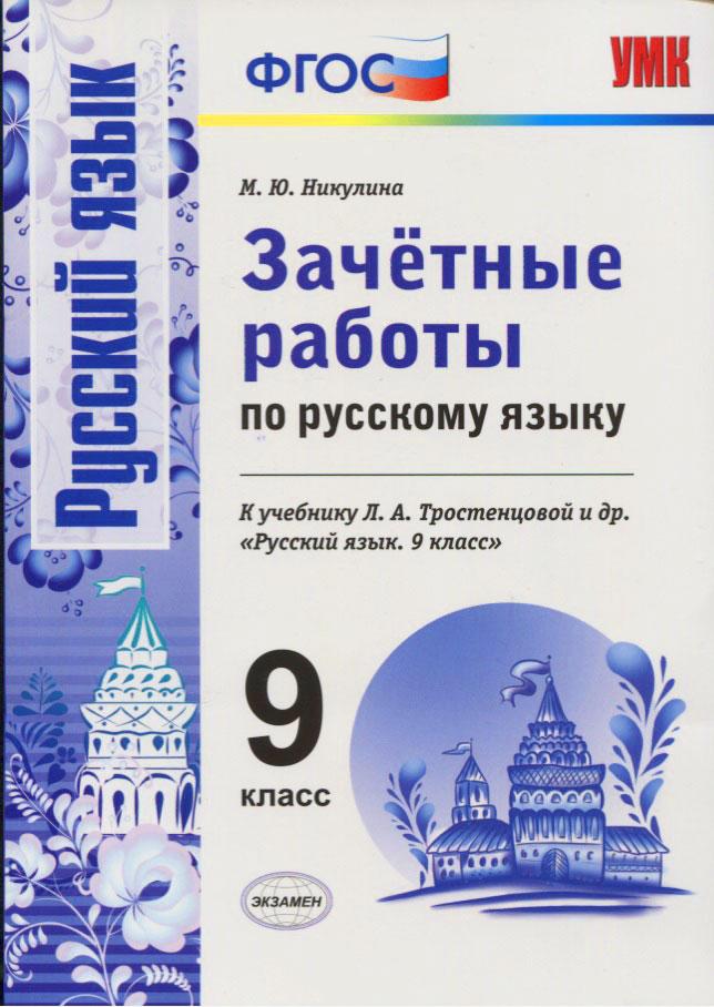 Гдз зачетные работы по русскому языку 6 класс баранова